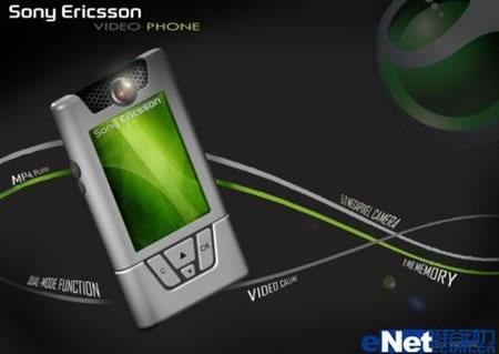 sonyericsson_video_phone_3