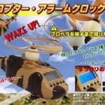 Helicopter Alarm Clock – Wake Up To A Take-Off