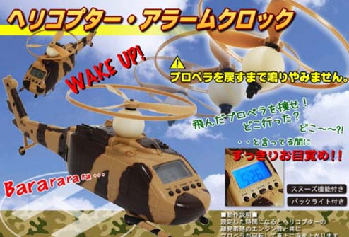 helicopter-alarm-clock