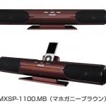 Maxell MXSP-1100 iPod Dock