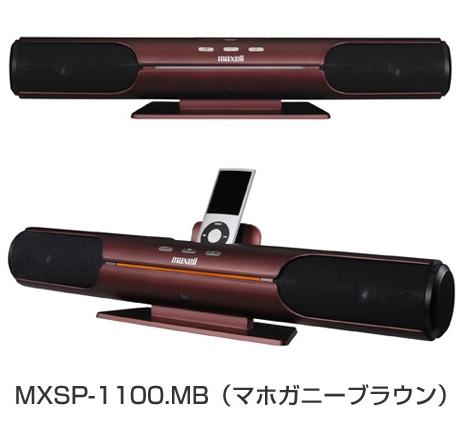 maxell-mxsp-1100
